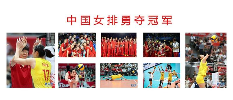 中国女排1200