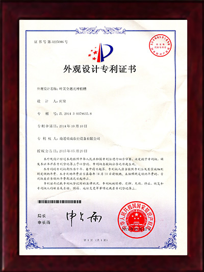 荣成农业-叶菜全遮光种植槽外观专利证书