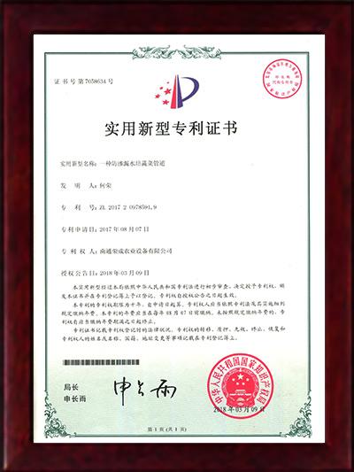 荣成农业-一种防渗漏水培蔬菜管道实用新型专利证书