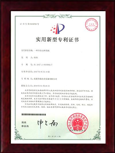 荣成农业-一种全自动种菜机实用新型专利证书