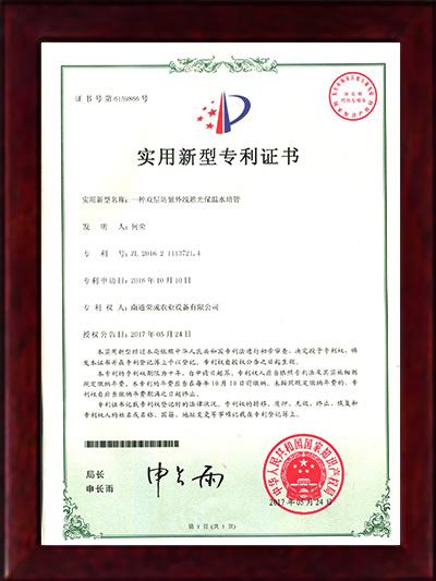 荣成农业-一种双层防紫外线遮光保温水培管实用新型专利证书