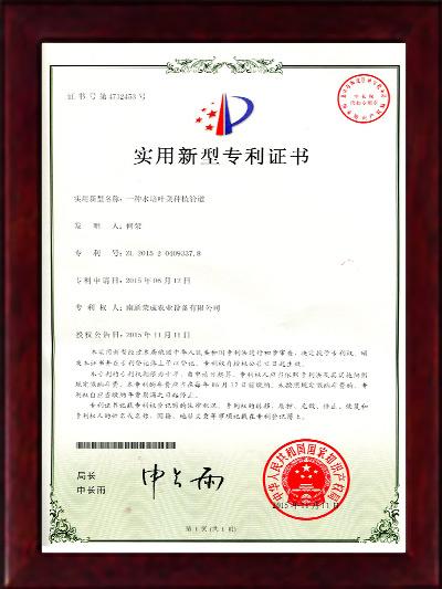 荣成农业-一种水培叶菜种植管道实用新型专利证书