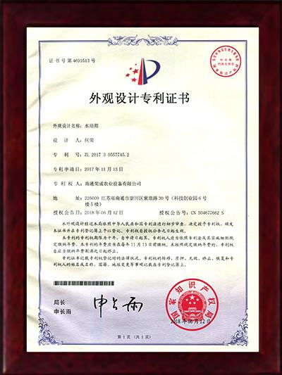 荣成农业-水培箱外观专利证书