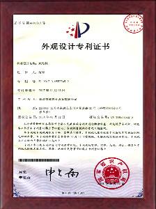水培箱外观专利证书