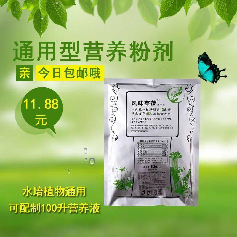 图:南通荣成农业 风味菜葆营养型粉剂