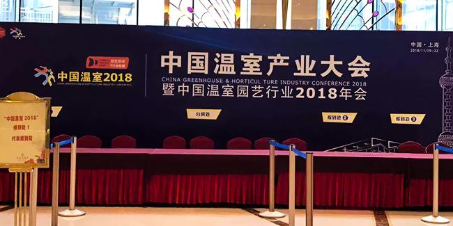荣成农业亮相2018中国温室产业大会