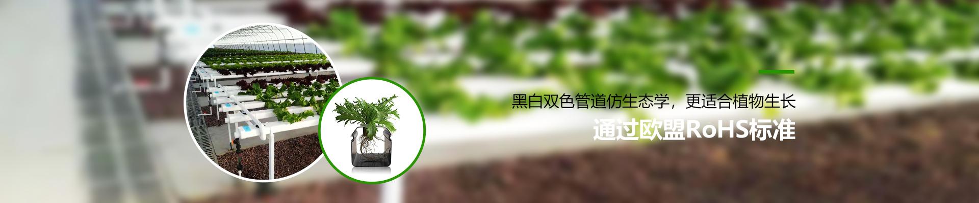 无土栽培管道-黑白双色管道仿生态学,更适合植物生长