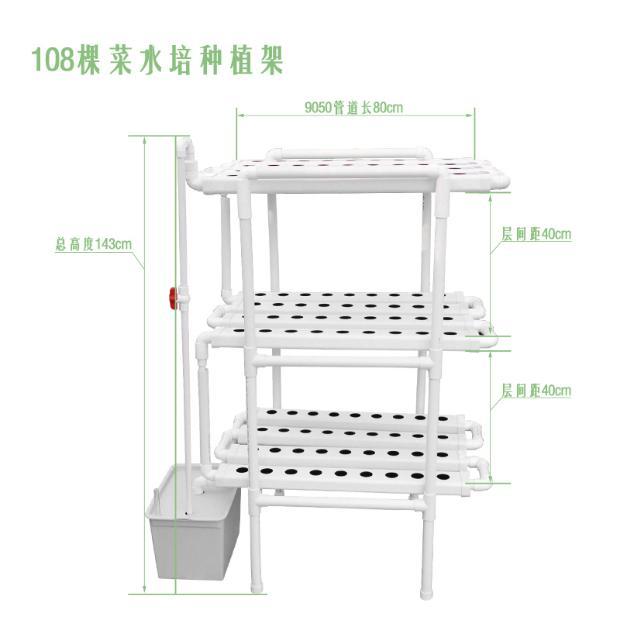 108颗菜水培种植架