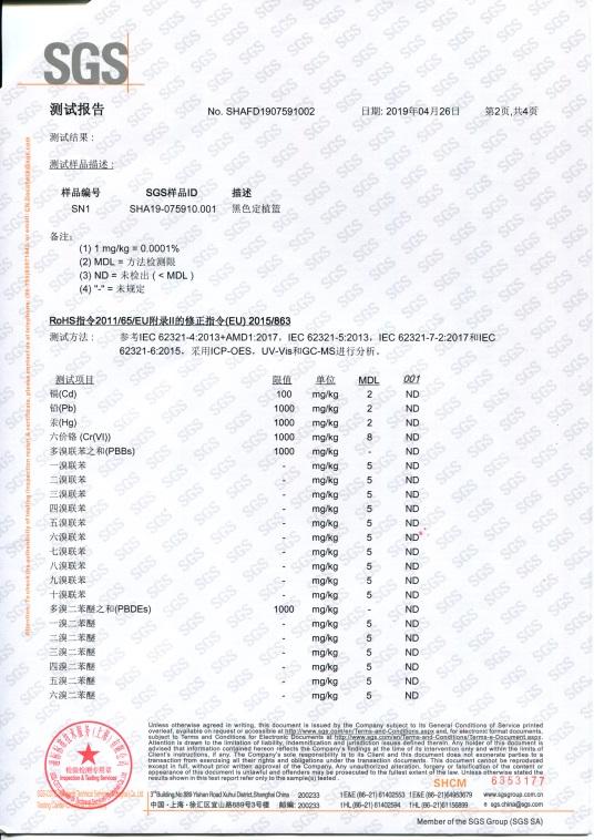 江苏荣诚农业定植杯SGS 检测报告