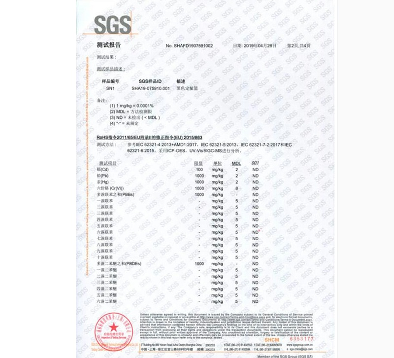 定植篮 SGS检测报告2