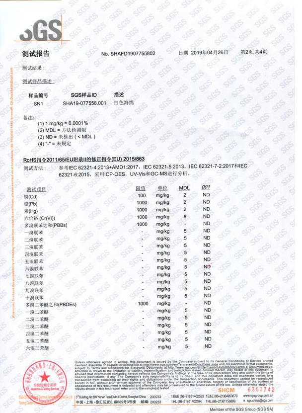 南通荣成农业育苗海绵SGS检测证书