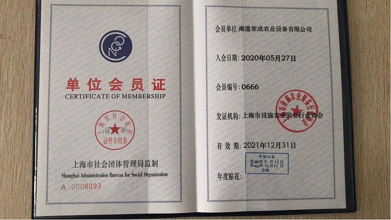 南通荣成农业 会员证