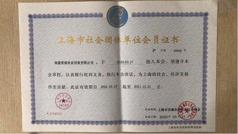 南通荣成农业 会员证书