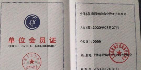 南通荣成农业加入上海设施农业装备设备行业协会