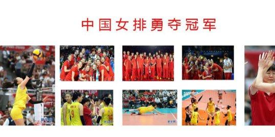 中国女排又夺冠了!什么秘密武器让她们3比0提前锁定冠军!