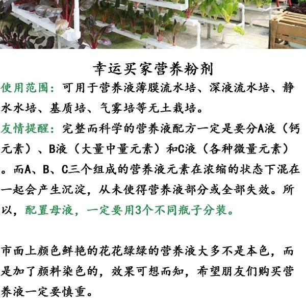 叶菜果蔬通用营养粉剂