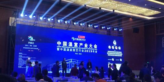 """祝贺""""第十八届中国温室产业大会暨中国温室园艺行2019年会""""圆满举行!"""