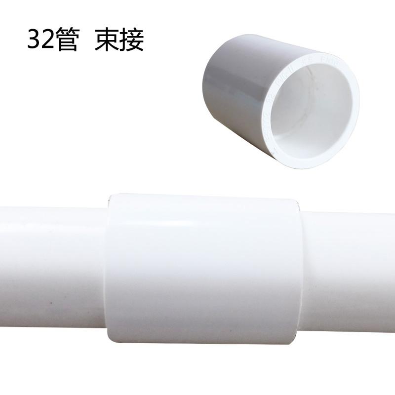 直径32毫米束接