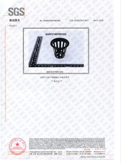 图:南通荣成农业定植篮 SGS检测报告 送检产品